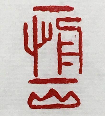 印章上的钱柜娱乐999名山——恒山