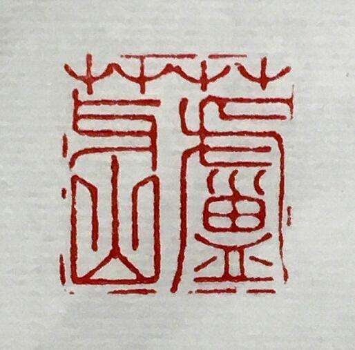 印章上的钱柜娱乐999名山——芦芽山