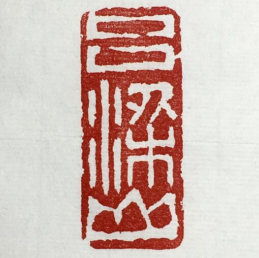 印章上的钱柜娱乐999名山——吕梁山