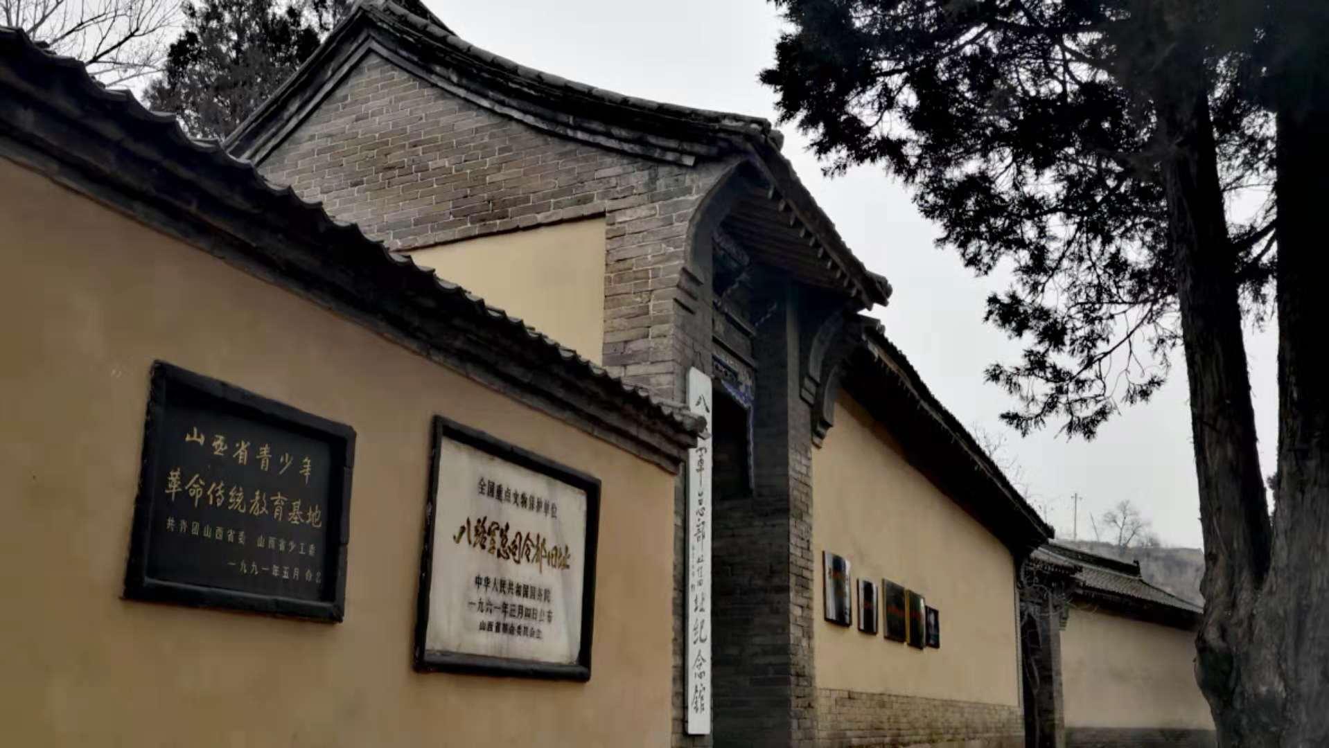 铭记历史 缅怀先烈 寻访八路军总部王家峪旧址